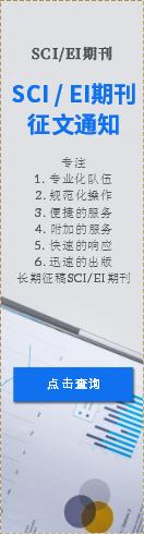 SCI/EI期刊征稿